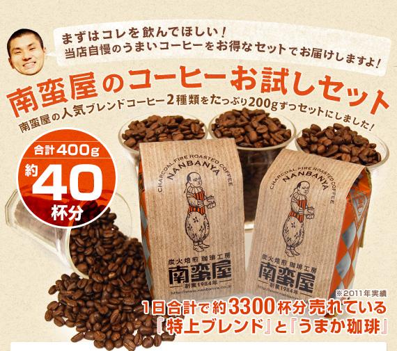 [送料無料]南蛮屋のコーヒーお試しセット