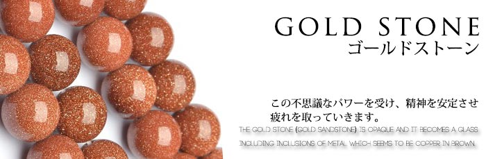 ゴールドストーン