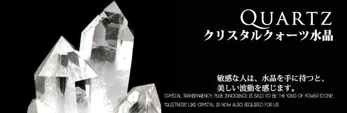 クリスタルクォーツ水晶