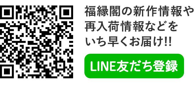 福縁閣公式ブログ