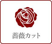 薔薇カット
