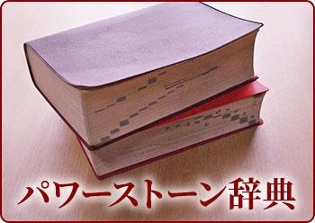 パワーストーン辞典