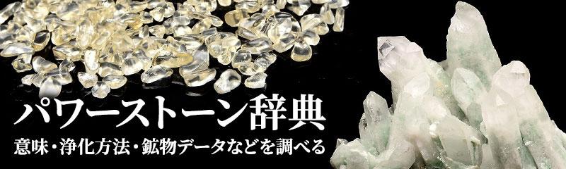 天然石 パワーストーン辞典