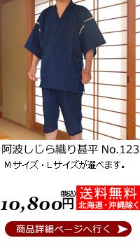 阿波しじら織甚平123