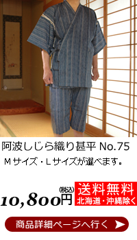 阿波しじら織甚平75