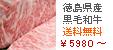 徳島県産 精肉