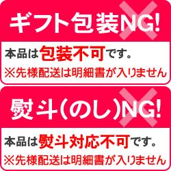 のし包装NG
