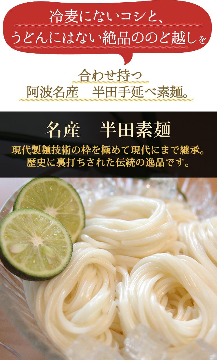 冷麦にないコシと、うどんにはない絶品ののど越しを合わせ持つ泡阿波名産 半田手延べ素麺。