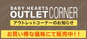 アウトレットコーナーのお知らせ お買い得な価格にて販売中!!