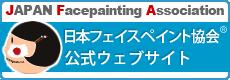 JFA(R) 日本フェイスペイント協会公式ウェブサイト