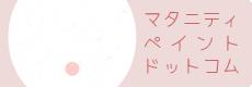 マタニティペイントドットコム