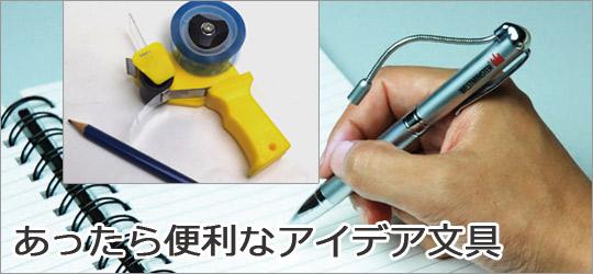 あったら便利なアイデア文具