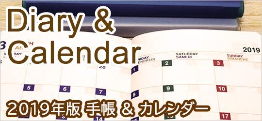 2019年手帳カレンダー