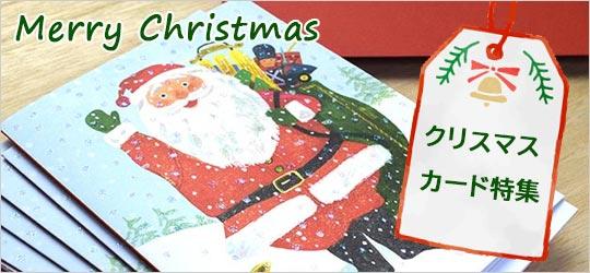 クリスマスカード特集