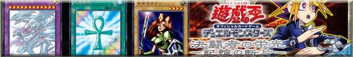 決闘者の栄光−記憶の断片− side:武藤遊戯