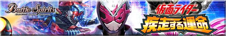 仮面ライダー 疾走する運命(CB06)
