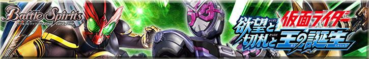 仮面ライダー 欲望と切札と王の誕生(CB08)
