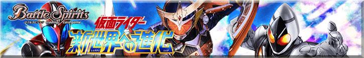 仮面ライダー 新世界への進化(CB09)