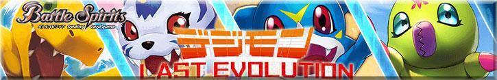 デジモン LAST EVOLUTION