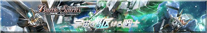 コラボブースター ガンダム 宇宙を駆ける戦士