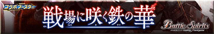 コラボブースター ガンダム 戦場に咲く鉄の華(CB16)