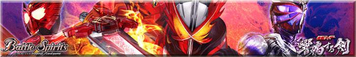 仮面ライダー 響鳴する剣(CB17)