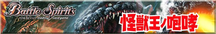 怪獣王ノ咆哮(BSC26)