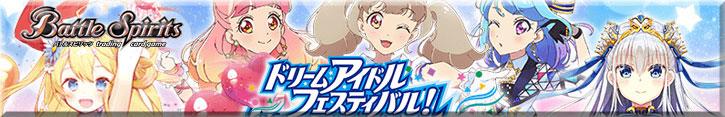 ドリームアイドルフェスティバル!(BSC34)