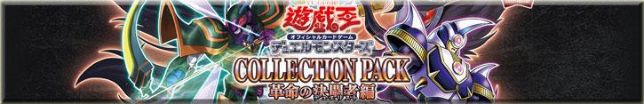コレクターズパック−革命の決闘者編−