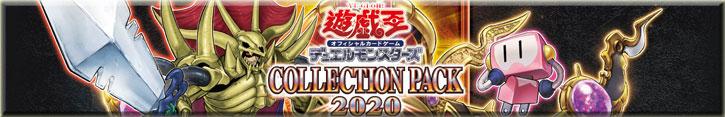 コレクターズパック2020