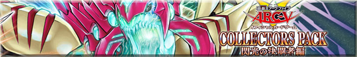 コレクターズパック−閃光の決闘者編−