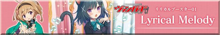 リリカルブースター第1弾 「Lyrical Melody(リリカルメロディ)」
