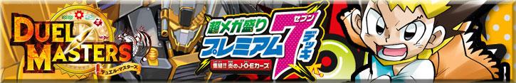 DMBD03 超メガ盛りプレミアム7デッキ 集結!! 炎のJ・O・Eカーズ