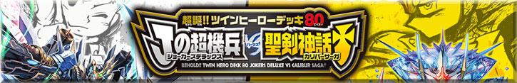 DMBD07 超誕!!ツインヒーローデッキ80 Jの超機兵 VS 聖剣神話†
