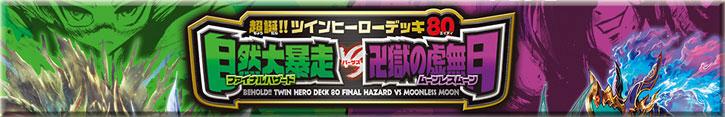 DMBD08 超誕!!ツインヒーローデッキ80 自然大暴走 VS 卍獄の虚無月