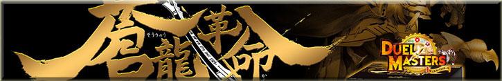 DMBD15 レジェンドスーパーデッキ 蒼龍革命