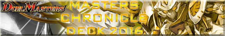 DMD32 マスターズ・クロニクル・デッキ 2016「聖霊王の創世」