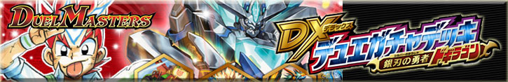 DMD34 DXデュエガチャデッキ 銀刃の勇者 ドギラゴン