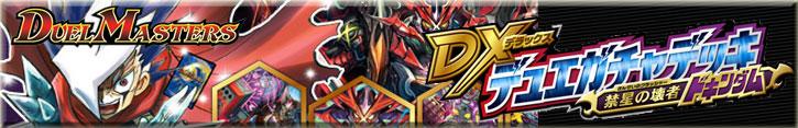 DMD35 DXデュエガチャデッキ 禁星の破者 ドキンダム