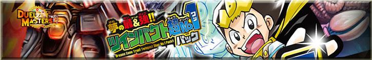 DMEX04 夢の最&強!!ツインパクト超No.1パック