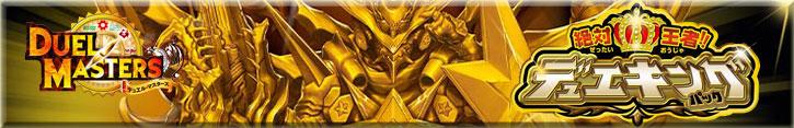 DMEX06 絶対王者!! デュエキングパック