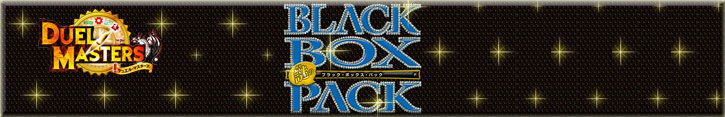 DMEX08 謎のブラックボックスパック