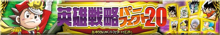 DMEX16 20周年超感謝メモリアルパック 技の章 英雄戦略パーフェクト20