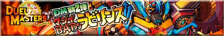 DMRP02 マジでB・A・Dなラビリンス!!
