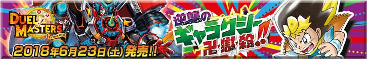 DMRP06 第2弾 逆襲のギャラクシー 卍・獄・殺!!