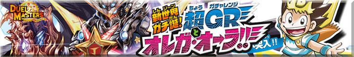 DMRP09 第1弾 新世界ガチ誕!超GRとオレガ・オーラ!!