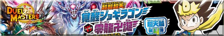 DMRP12 超超超天!覚醒ジョギラゴン vs. 零龍卍誕