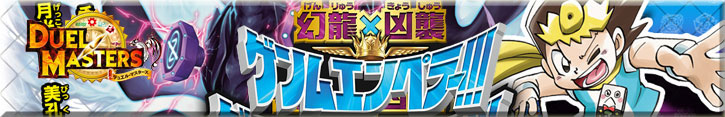DMRP15 幻龍×凶襲 ゲンムエンペラー!!!