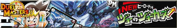 DMSD-01 NEWヒーローデッキ ジョーのジョーカーズ