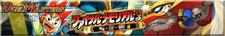 DMX26 ファイナル・メモリアル・パック DS・Rev・RevF編